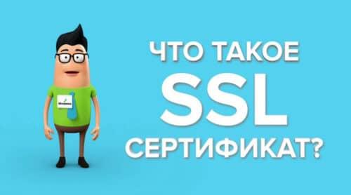 ssl сертификат