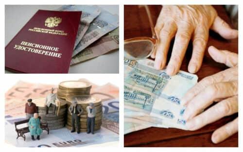 Пенсия и пенсионные накопления