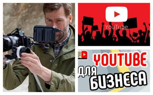 Продажи через YouTube
