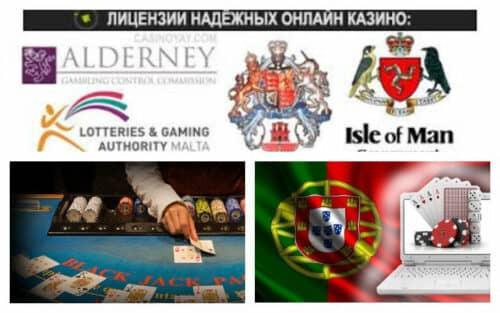 фото Олдерни казино лицензия онлайн
