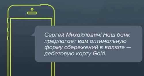 Рекламное sms сообщение
