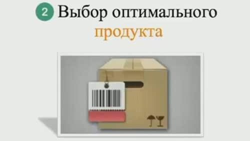 Выбор продукта