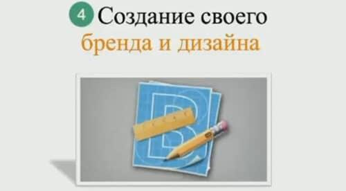 Дизайн товара