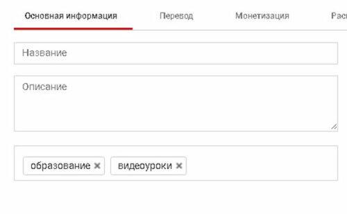 youtube оптимизация