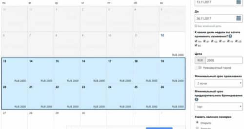 Даты бронирования