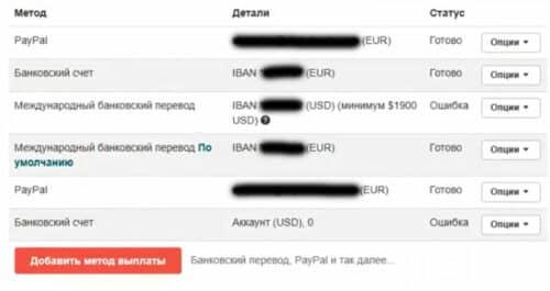 Выплаты из Airbnb