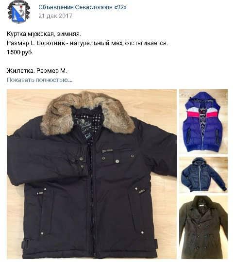Продажа зимняя куртка