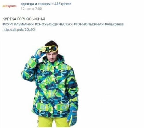 Реклама одежды вконтакте