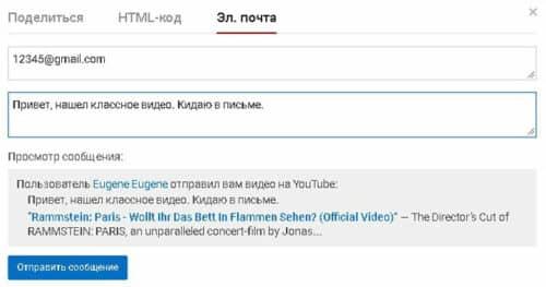 Интеграция видео в письмо средствами youtube