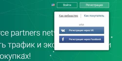 Регистрация ePN партнерка алиэкспресс