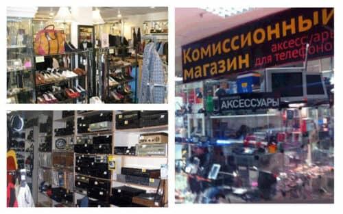Комиссионный магазин Секонд-хенд
