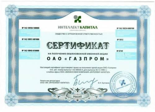 Акция Газпрома