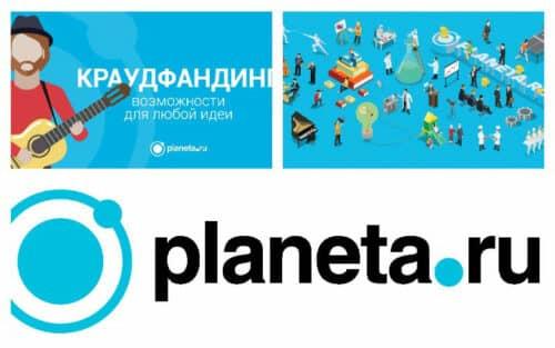 Стартап Планета