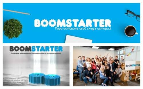 Биржа стартапов Boomstarter