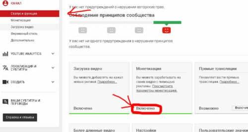 Монетизация YouTube канала