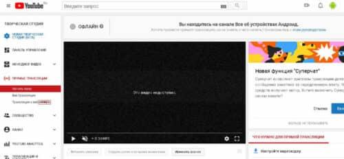 Прямая трансляция YouTube