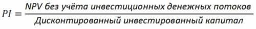 Индекс прибыльности формула