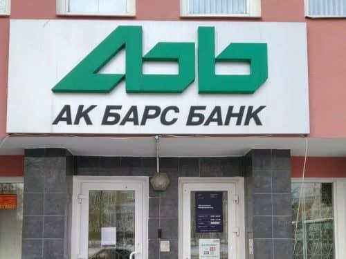 ИИС в Ак Барс банке 2
