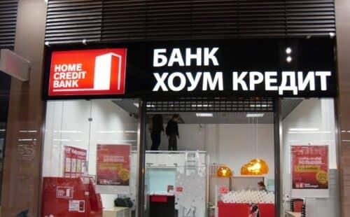 ИИС в банке Хоум Кредит 1