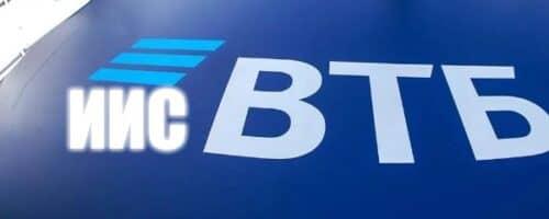 Как вывести деньги с ИИС в банке ВТБ