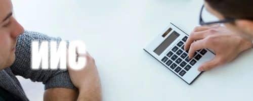 Возможна ли отмена налогового вычета на ИИС