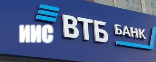 Как открывается ИИС в банке ВТБ 2