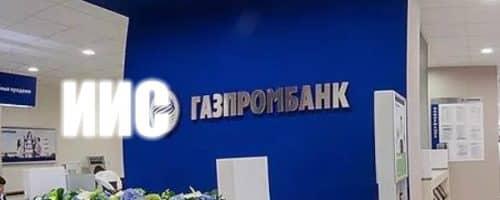 Отзывы клиентов об ИИС в Газпромбанке