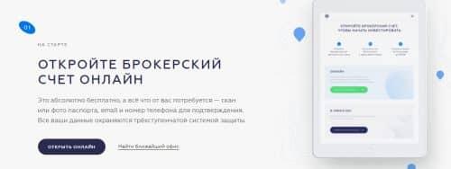 Сколько открыто ИИС в России 1