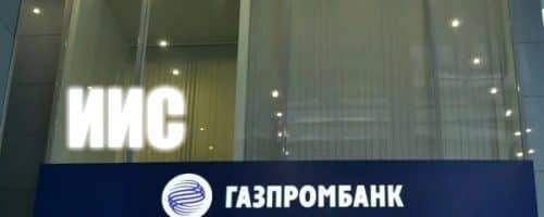 Тарифные планы по ИИС в Газпромбанке 1
